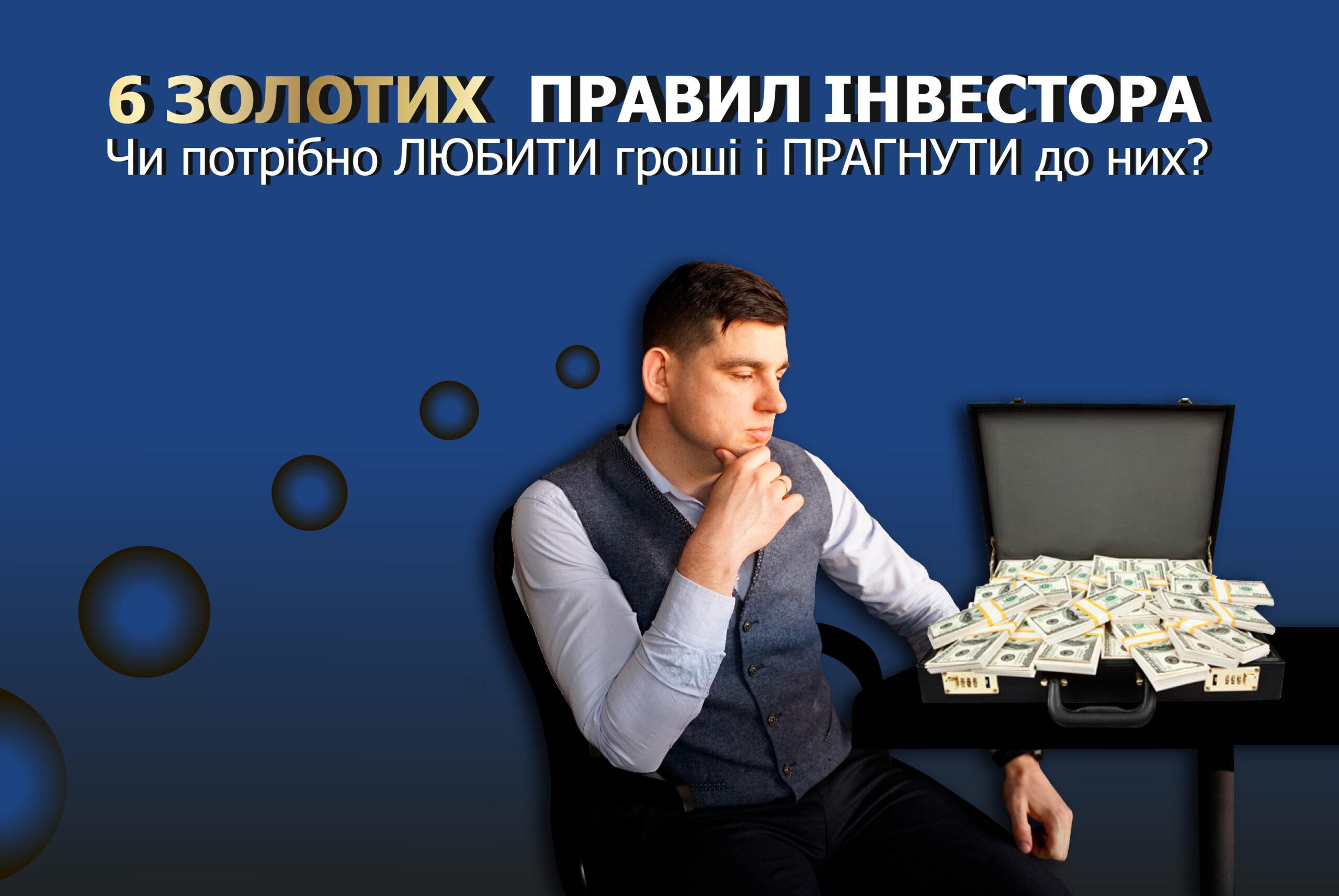 основні правила які варто враховувати при інвестуванні