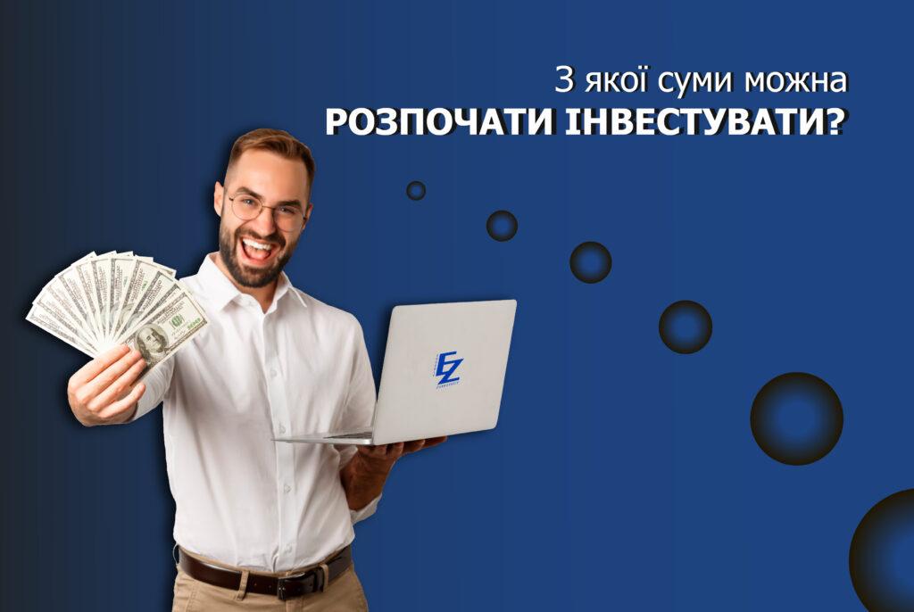вибір оптимального капіталу для початку інвестування