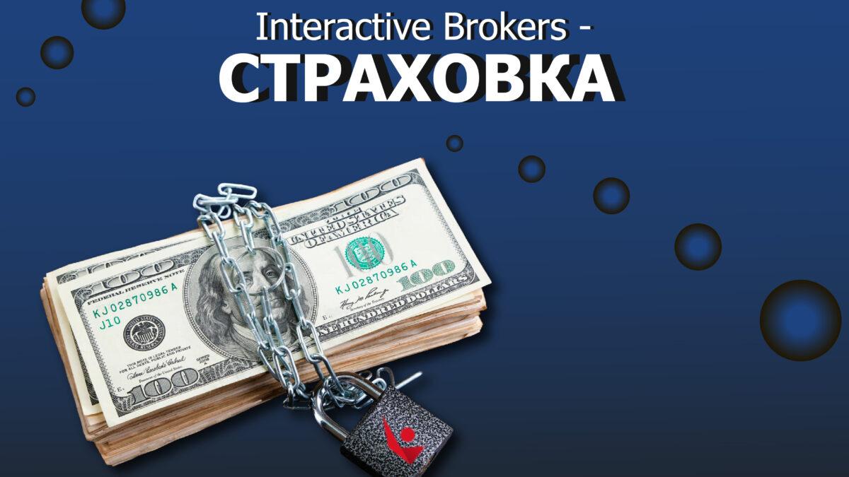 страховка инвестиций в компании interactive brokers