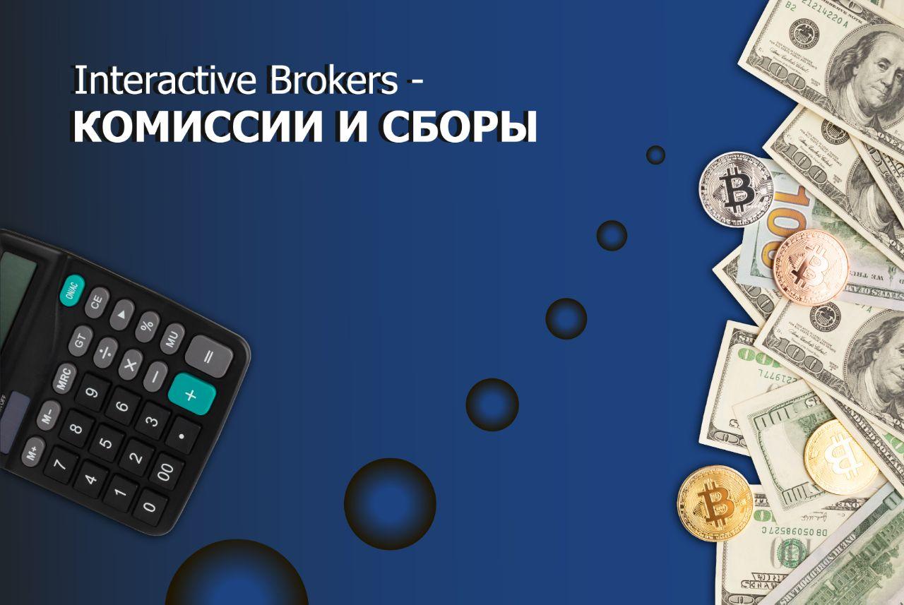 interactive brokers комиссии за неактивность