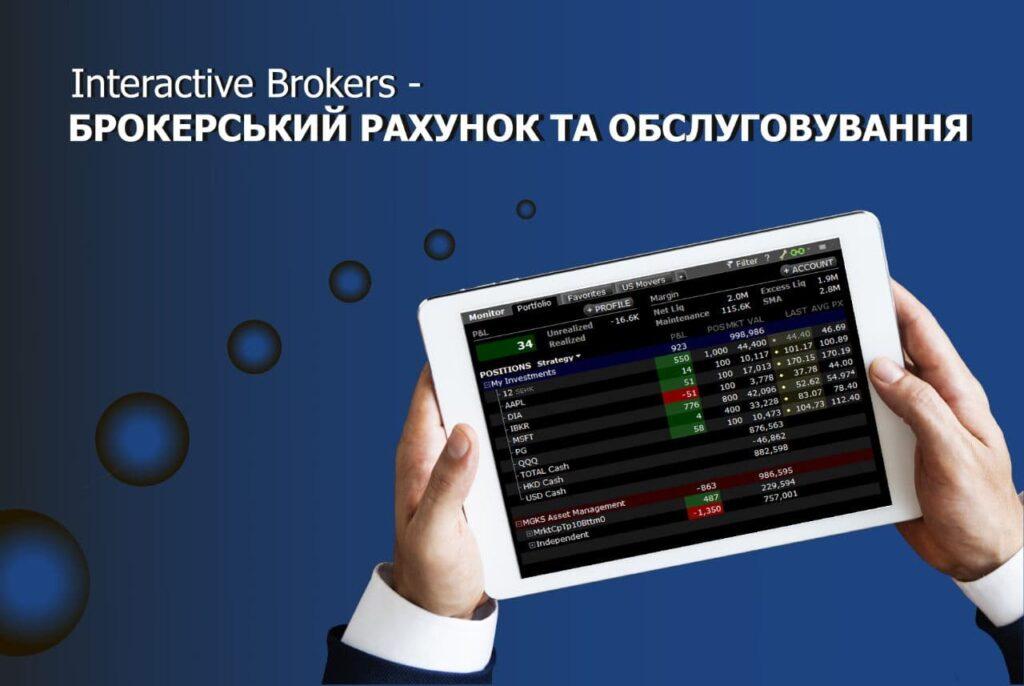 сколько стоит содержание брокерского счета в interactive brokers