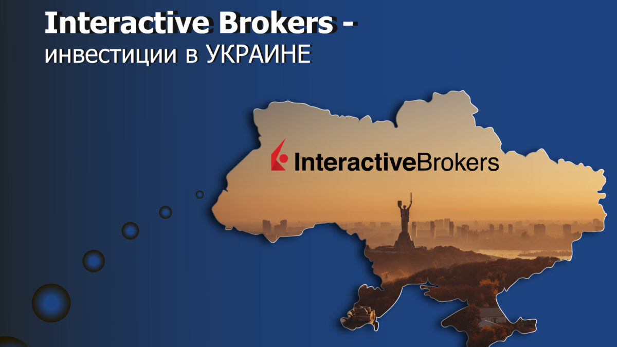 какую сумму стартового капитала выбрать в interactive broker