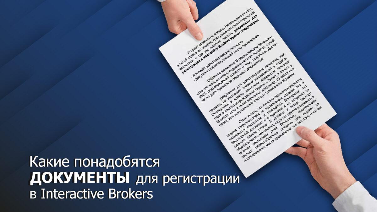 что необходимо для регистрации в Interactive Brokers