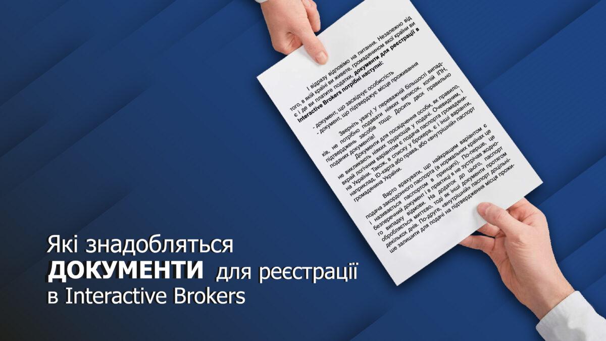 що необхідно для реєстрації в Interactive Brokers